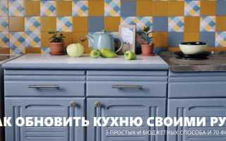 Обновляем кухню своими руками