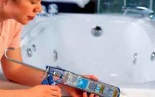 Варианты герметиков для ванной