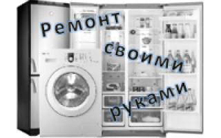 Ремонт холодильников своими руками