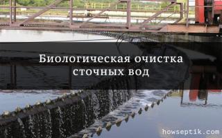 Биологические очистные сооружения сточных вод