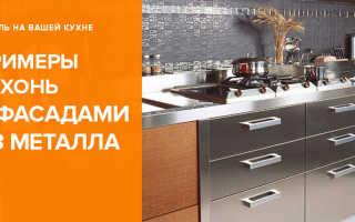 Кухни с элементами металла