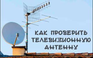 Проверка антенного кабеля на исправность