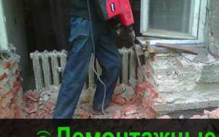 Работы по демонтажу