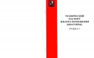 Технический паспорт БТИ – что это такое и его пример